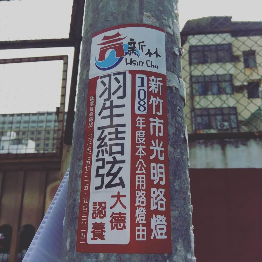 台湾の羽生結弦ファンが街路灯の命名権を購入!羽生結弦街灯が誕生!