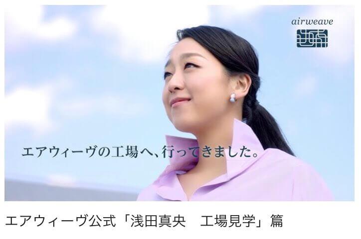 エアウィーヴ 新CMが完成! 浅田真央さんに工場にきていただきました!