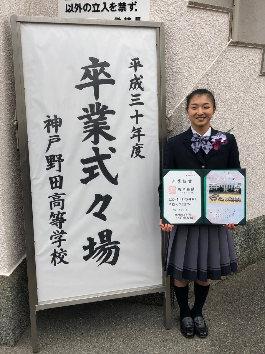 坂本花織へ「かおちゃん、ファイア~!」涙の卒業式!