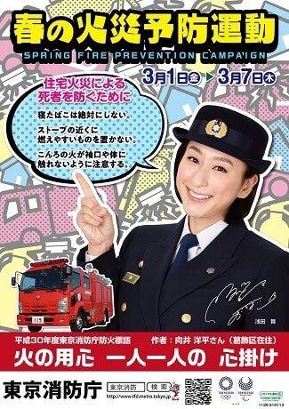 春の火災予防運動!一日消防署長に浅田舞。大規模な消防演習を行います!