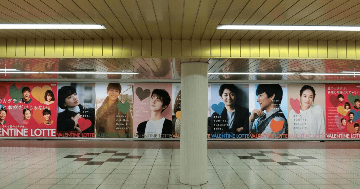 新宿駅や原宿などにロッテの野外広告が設置!羽生結弦がセンター!