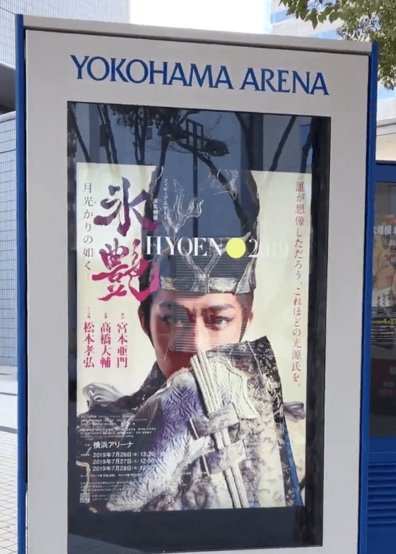 横浜アリーナの電子掲示板に氷艶が表示されている!!