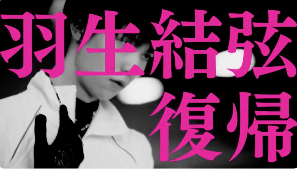 羽生結弦選手の超本気を見逃すな! byフジテレビ映像