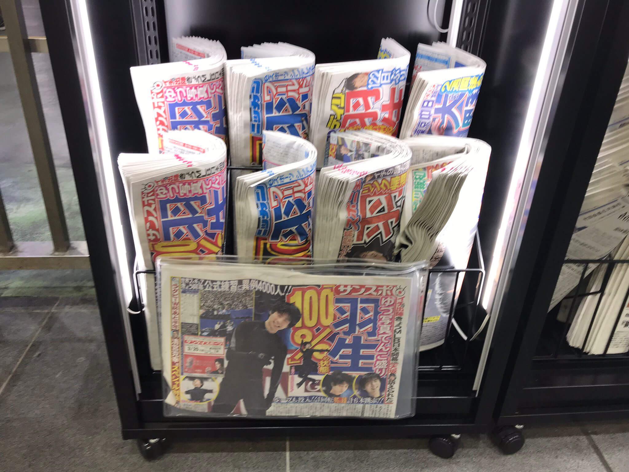 3/20 の朝刊まとめ!