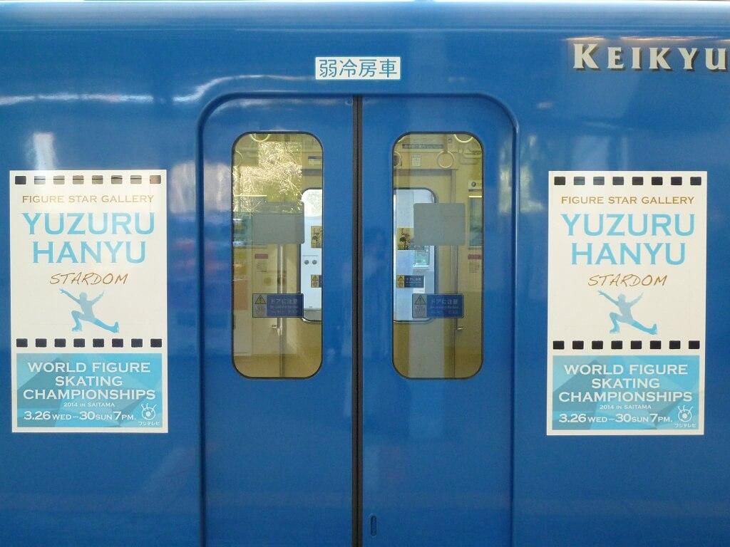 2014のワールド前は凄く祭り感あったけど、今年はどう?→YUZURU HANYU電車とかあったよね。