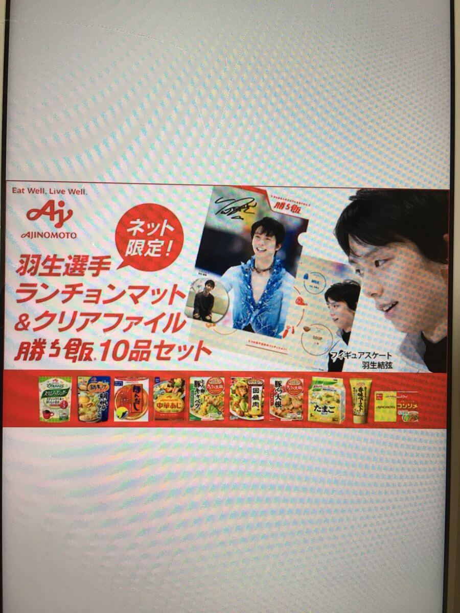 羽生結弦の「ランチョンマット&クリアファイル」が付いてくる勝ち飯10品セットが販売!?