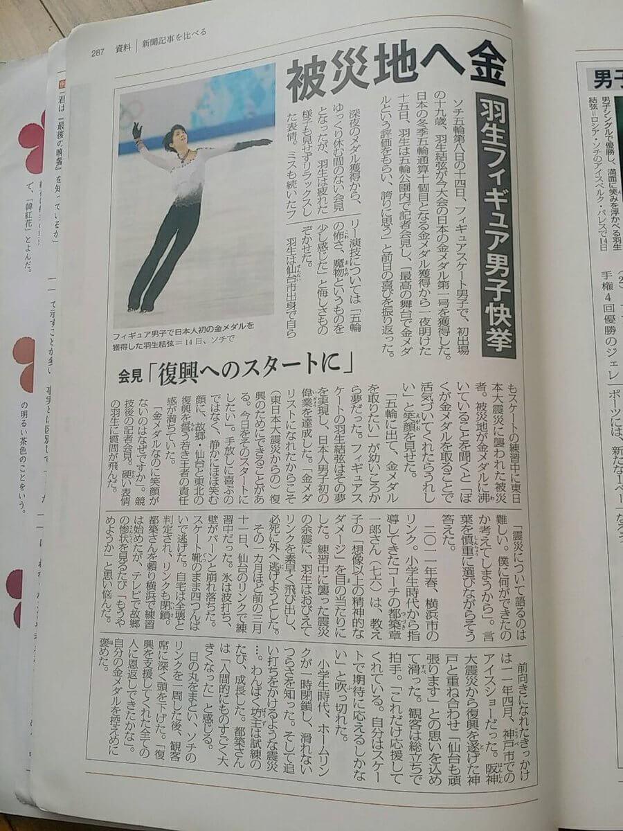 またまた教科書に羽生結弦を発見!2つの新聞記事を読み比べてみるという凄く欲しくなる教科書!!w
