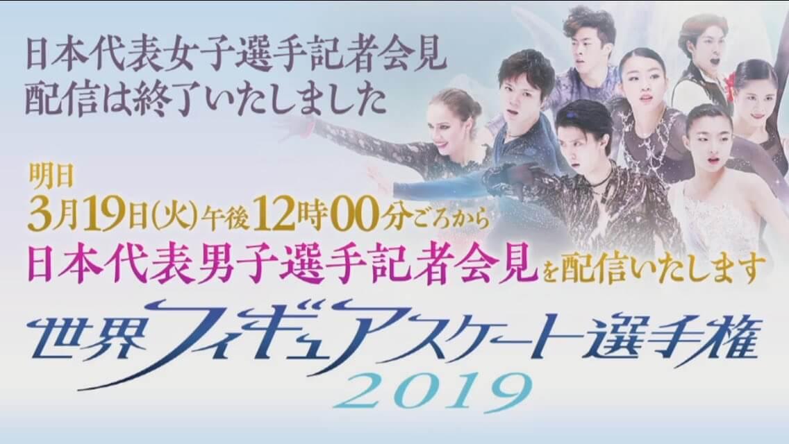 明日3月19日午後12時から日本代表男子選手記者会見!