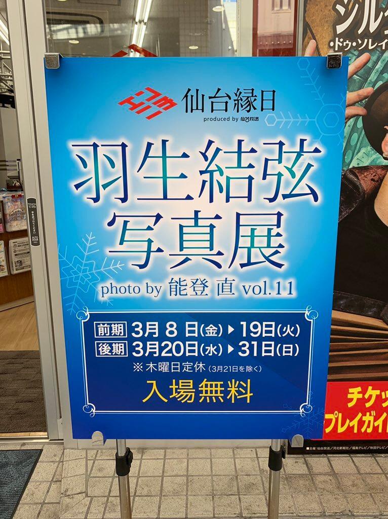 本日から仙台縁日で「羽生結弦 写真展 photo by 能登直vol.11」が開催!