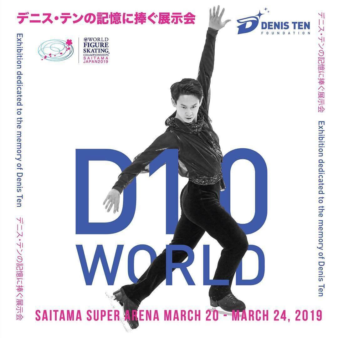 世界選手権の会場では「デニス・テンの記憶展」が開催されます。