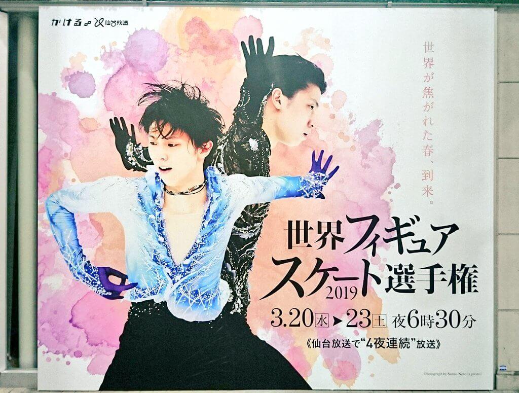 仙台縁日に世界選手権のポスター掲示キター!!! 羽生結弦愛が凄い!!