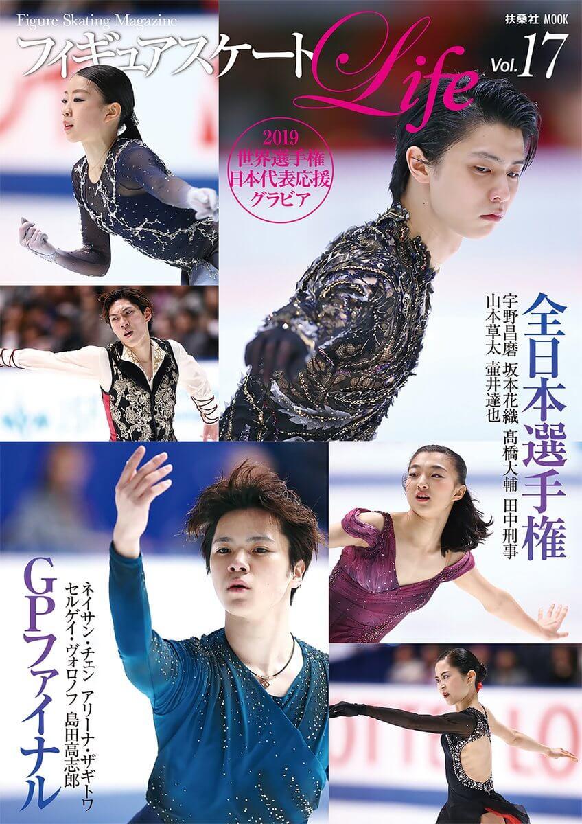 「フィギュアスケートLife Vol.17」は世界選手権に出場する国内外選手たちのインタビューが満載!
