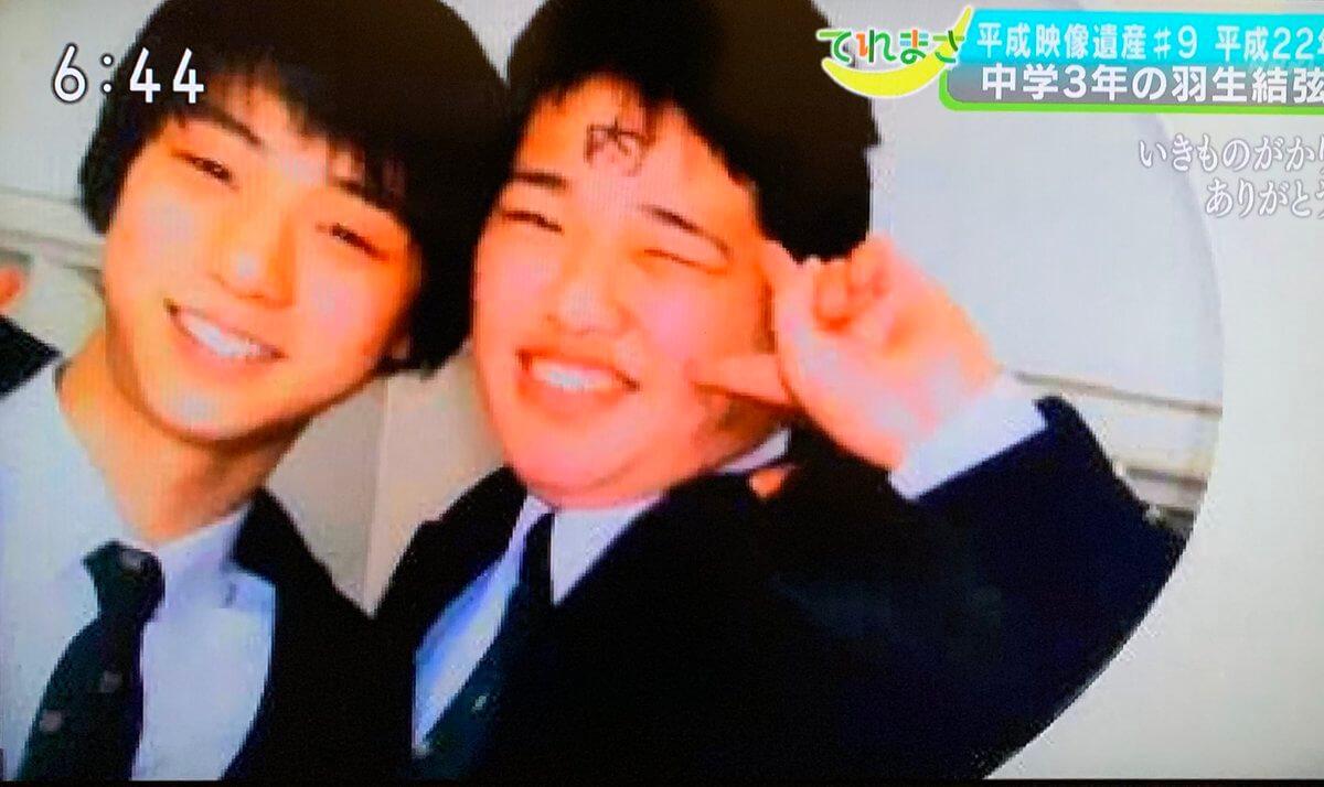 【動画有】てれまさむね「中学3年の羽生結弦」同級生も登場!