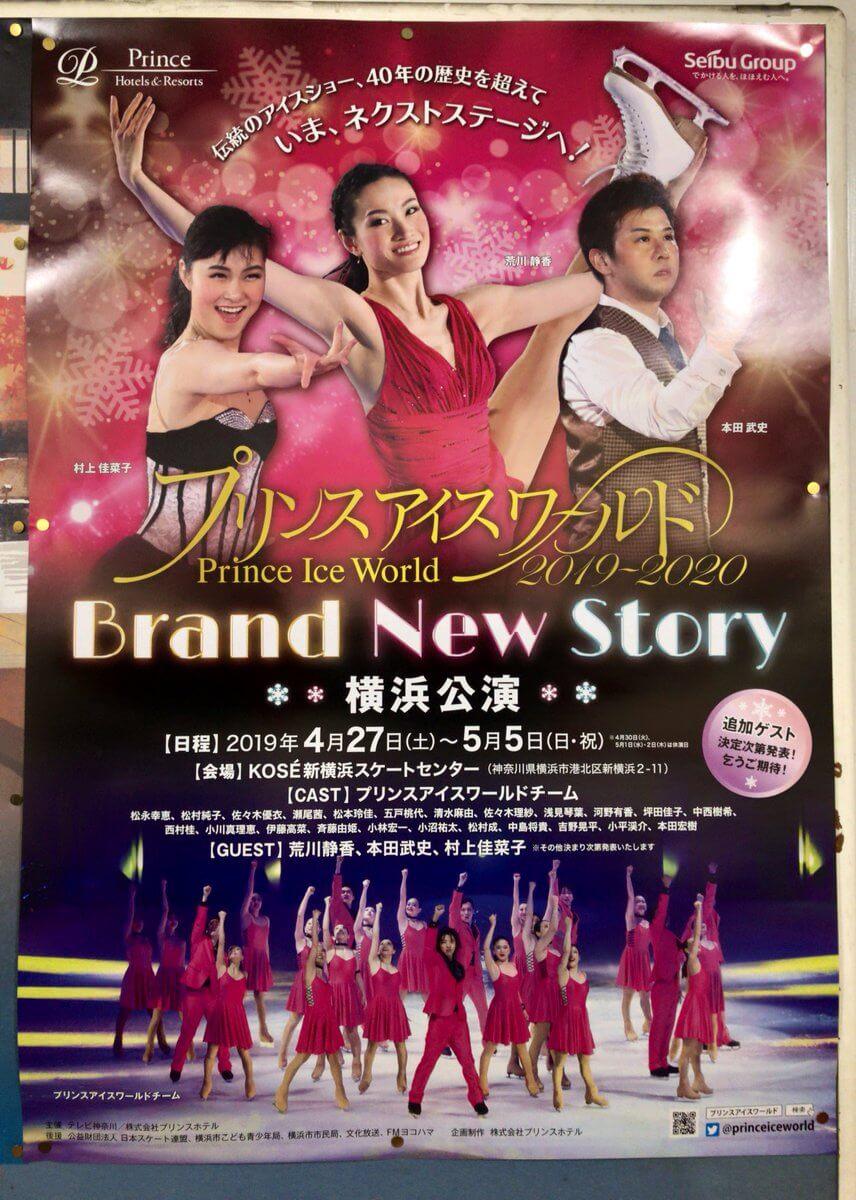 横浜駅東急東横線改札内にプリンスアイスワールドのビッグポスターが掲示!
