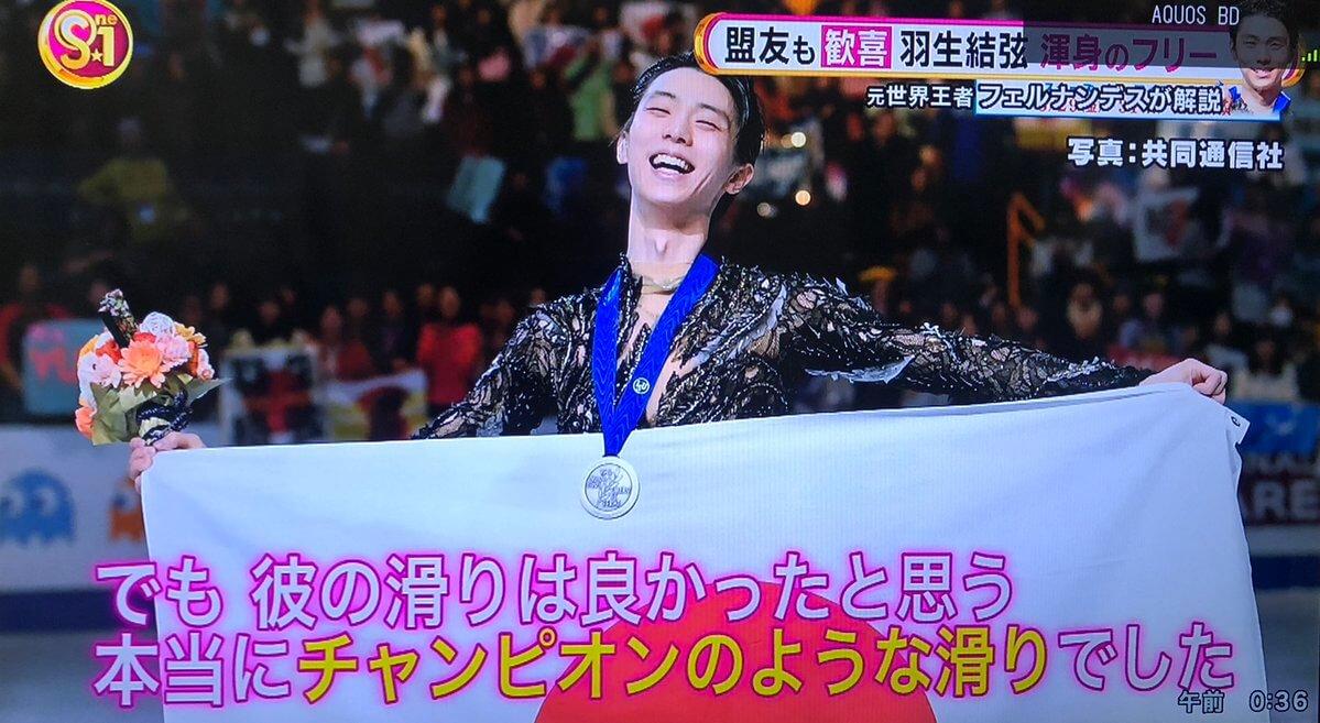 【動画有】ハビエル・フェルナンデスがS☆1で羽生結弦の演技を解説!「羽生は僕にとって永遠に特別な存在だ」