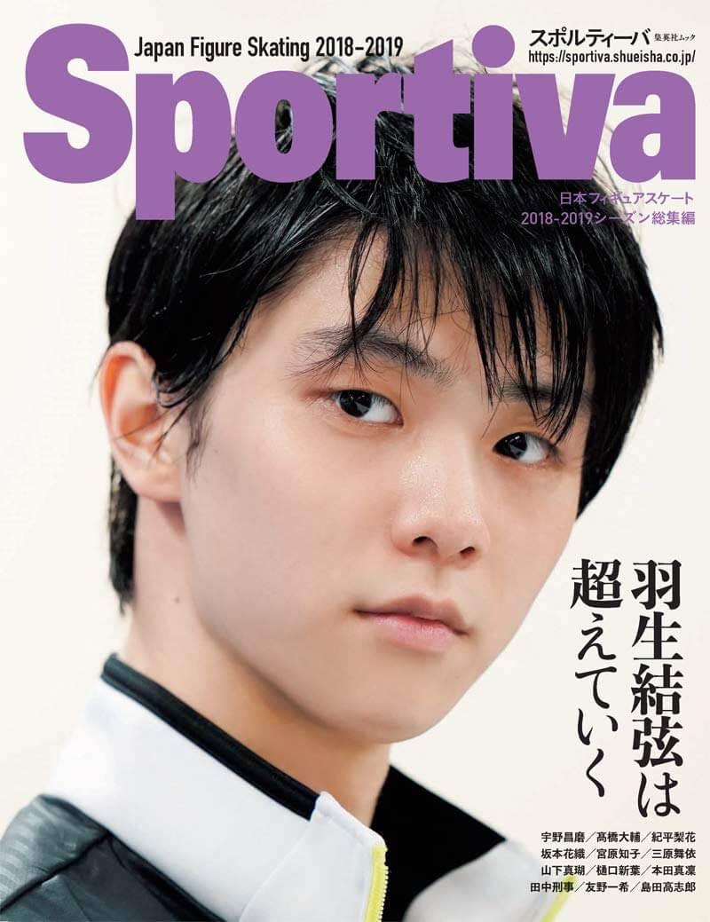 4/4発売 Sportiva 「羽生結弦は超えていく」→これは表紙買いだわ!