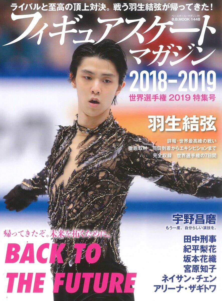 フィギュアスケートマガジンの表紙が公開!羽生結弦!「帰ってきたぞ。未来を拓くために!」