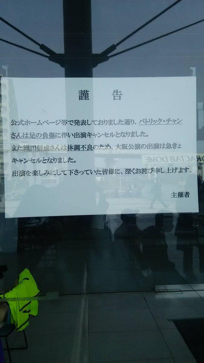 スターズオンアイス大阪公演。織田信成が体調不良のため出演を見合わせるとの発表。