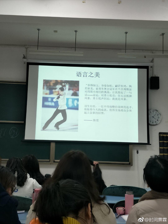 中国の授業風景に羽生結弦!「言語の美」