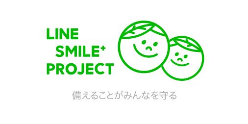 購入が寄付になるLINEスタンプ「羽生結弦 3.11 SMILEスタンプ」 の発売が決定!