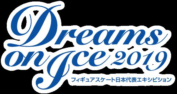 ドリーム・オン・アイス2019 第一弾 出演スケーターが発表!