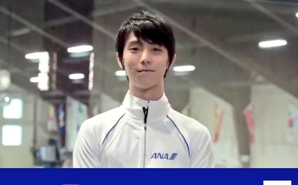 ANAが羽生結弦のコメント動画を公開!最新羽生キター!!