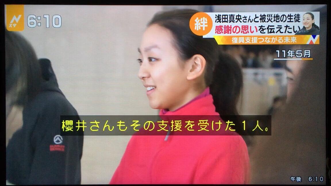 Nスタ 浅田真央特集「絆 浅田真央さんと被災地の生徒」 映像有