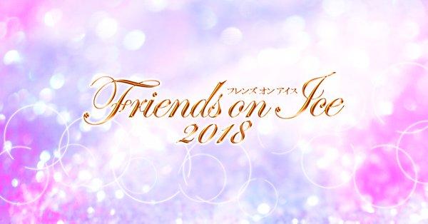 フレンズ・オン・アイス2019の出演者が発表!荒川静香、宇野昌磨、高橋大輔らがIN!