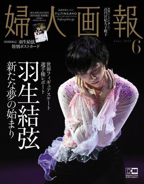 婦人画報6月号 羽生結弦が表紙を飾る、特別版が登場!