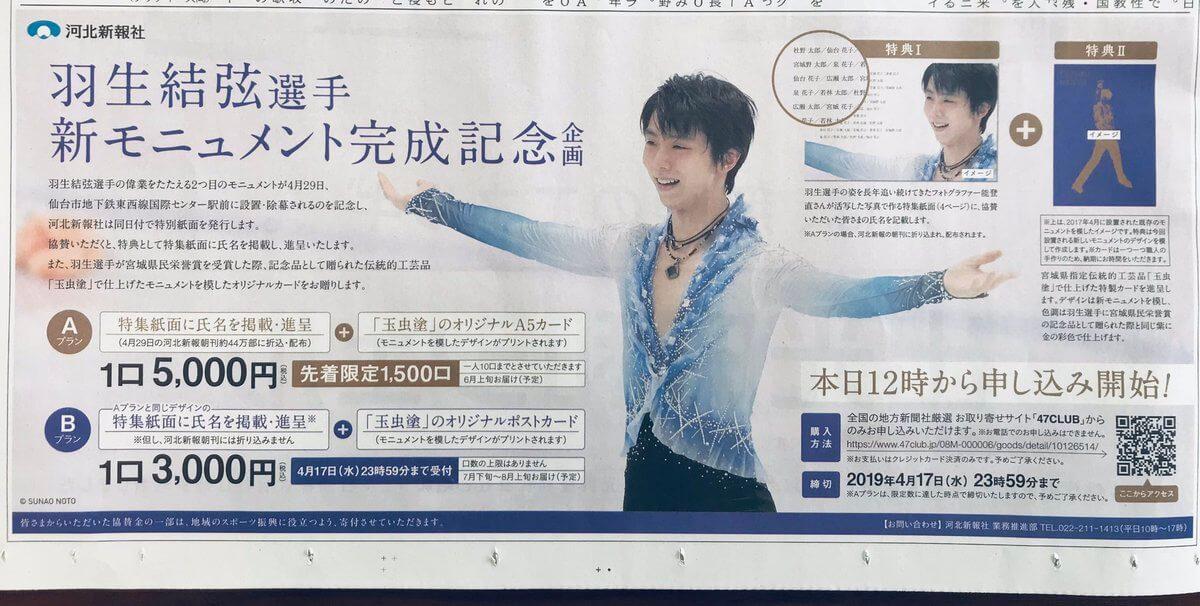 本日の河北新聞でもモニュメントの宣伝が!既にAは完売!!