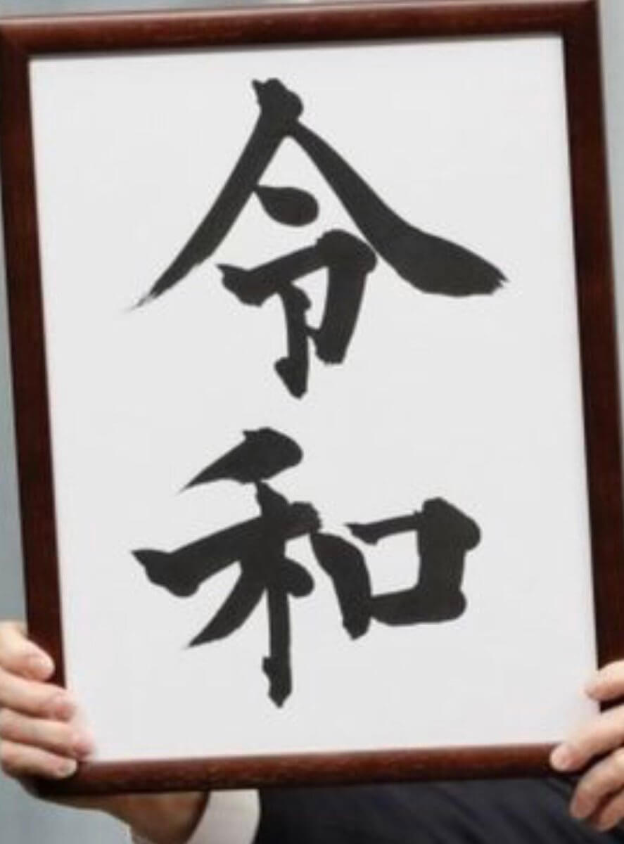 ジョニー・ウィアが新元号へのメッセージが!!