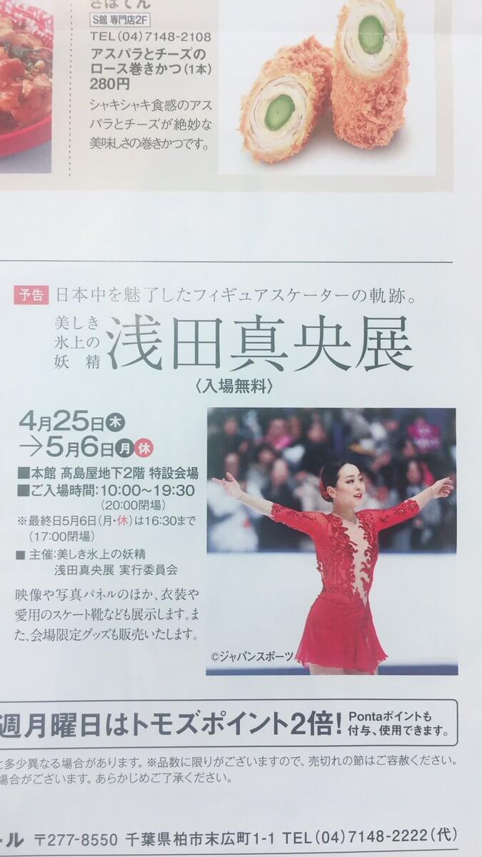 千葉 柏高島屋で浅田真央展が開催! GW期間に開催キター!