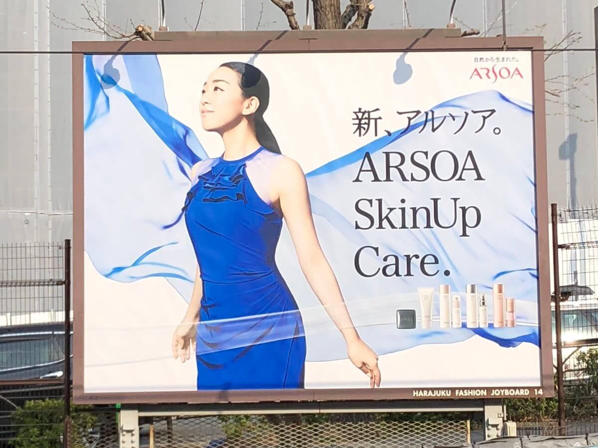 浅田真央のアルソアの看板が変わってる!綺麗な青!!