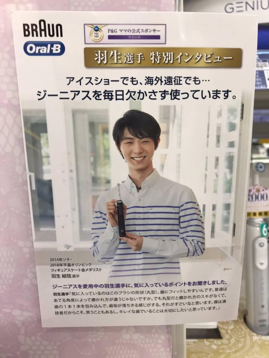 某家電量販店の電動歯ブラシコーナーの羽生結弦の特別インタビュー!
