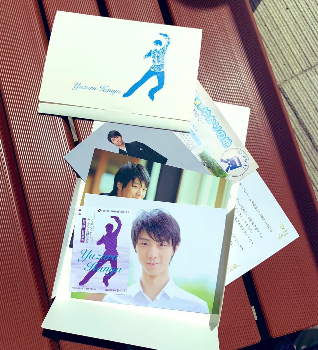 【羽生選手記念乗車券販売情報】ポストカードも神だ・・・!