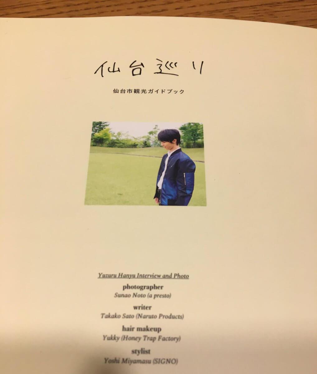 仙台市観光ガイドブック「仙台巡り」の羽生結弦が神すぎると話題に。仙台に行かないと・・・
