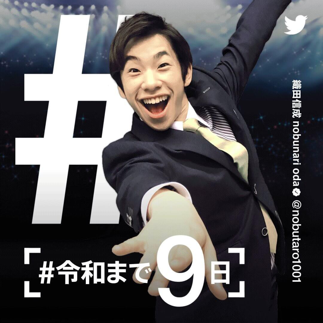 日本語Twitter公式 #令和 まであと少し!織田信成が9日前をお知らせ! 令和の時代も「冗談は顔だけにして」