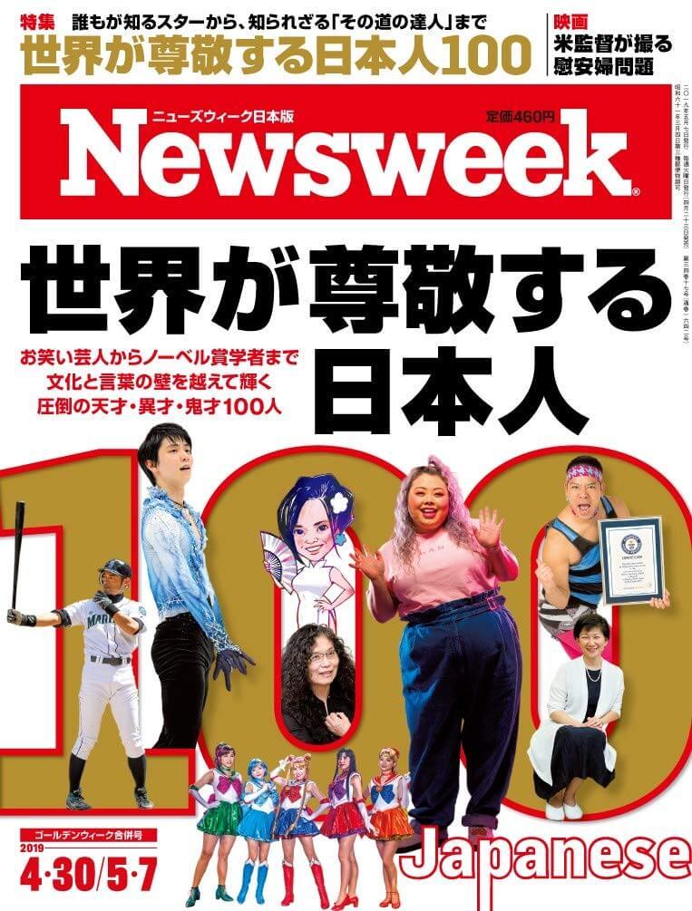 本日4/23発売 newsweekの表紙にotonalの羽生結弦が!