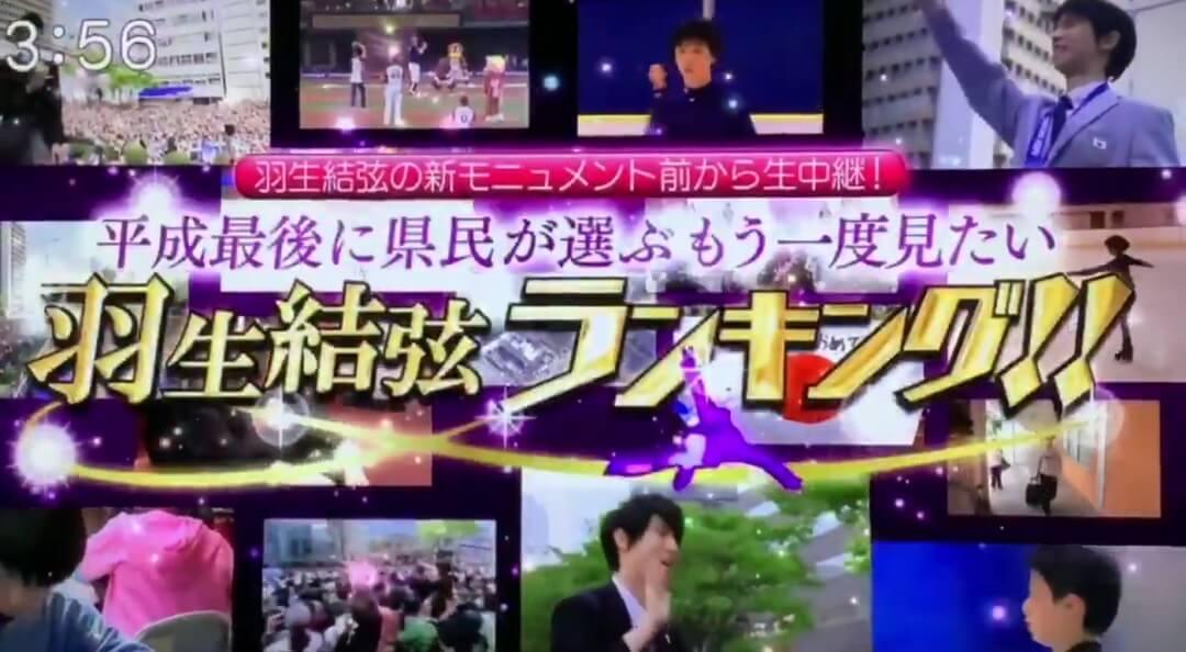 【動画有】本日放送!「平成最後に県民が選ぶもう一度見たい 羽生結弦ランキング!」の特番予告映像が!