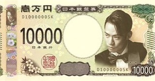 ファン作成 新お札デザイン!1万円札に高橋大輔、5千円札に浅田真央!