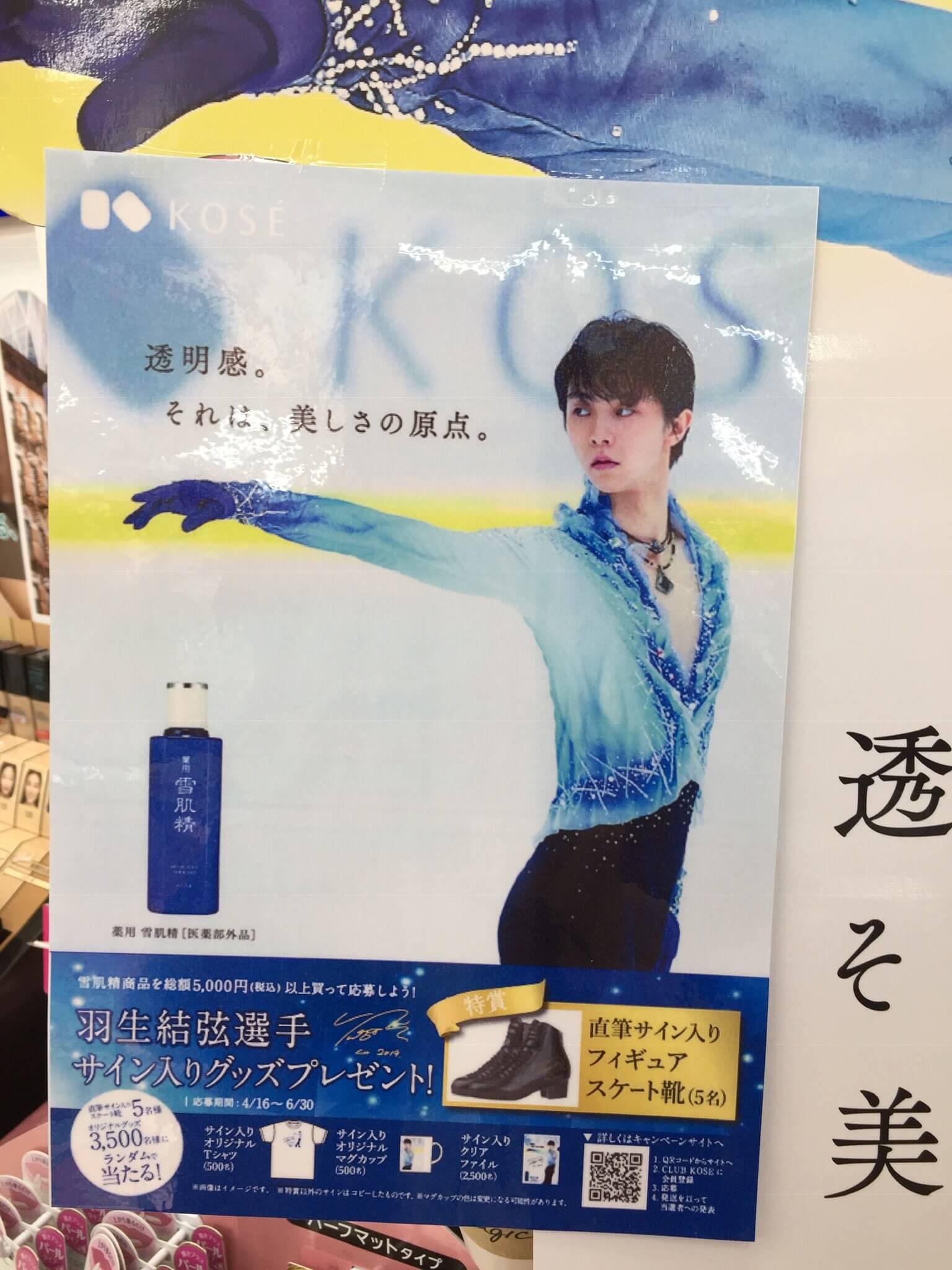 雪肌精のキャンペーンキタ━(゚∀゚)━! 羽生結弦直筆サイン入りスケート靴あるぞ!www