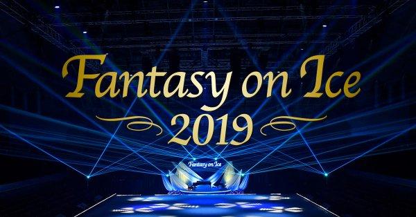 Fantasy on Ice 2019 第五弾 出演スケーター発表!