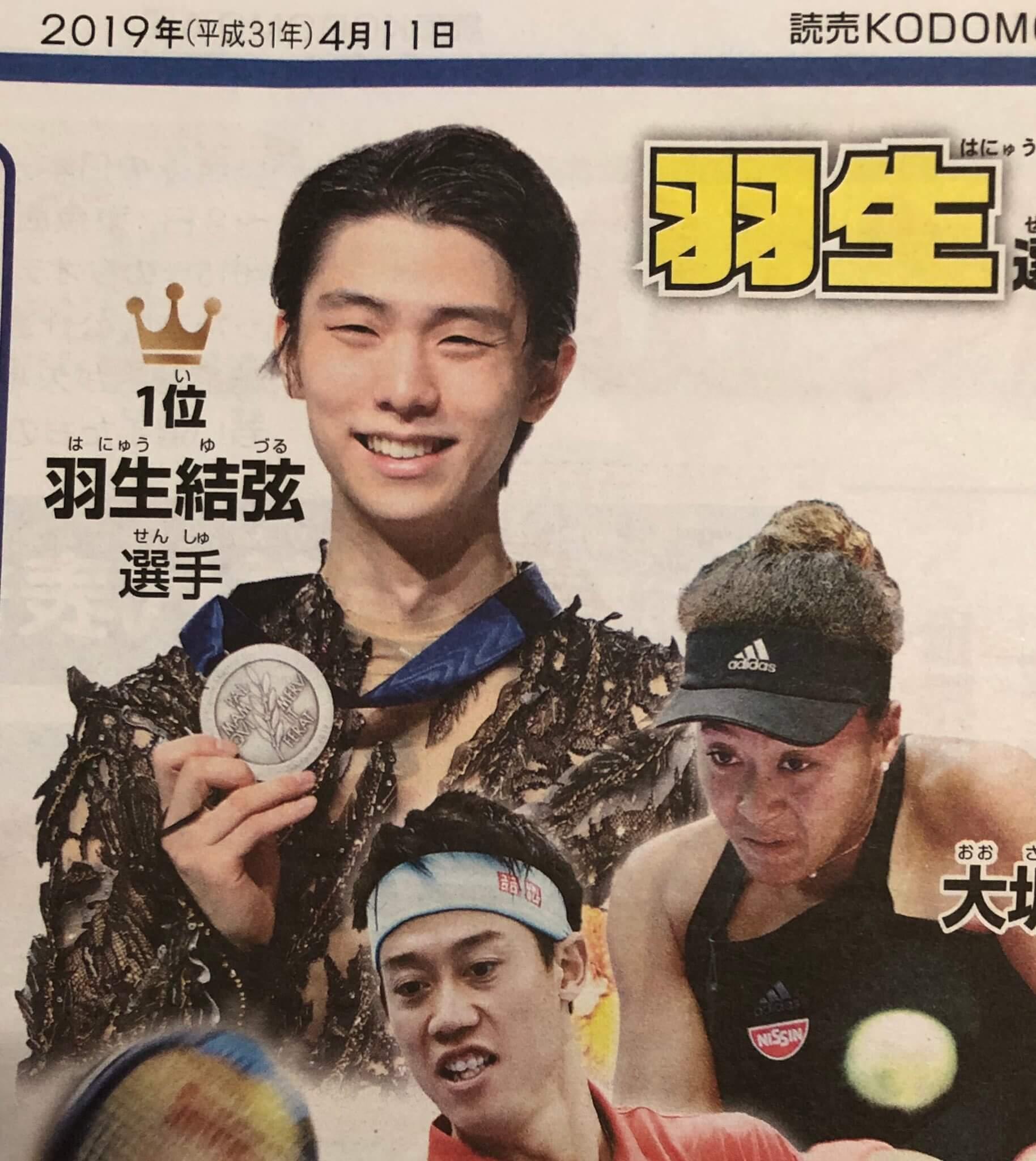 読売KODOMO新聞 好きなスポーツ選手アンケートで羽生結弦が1位!