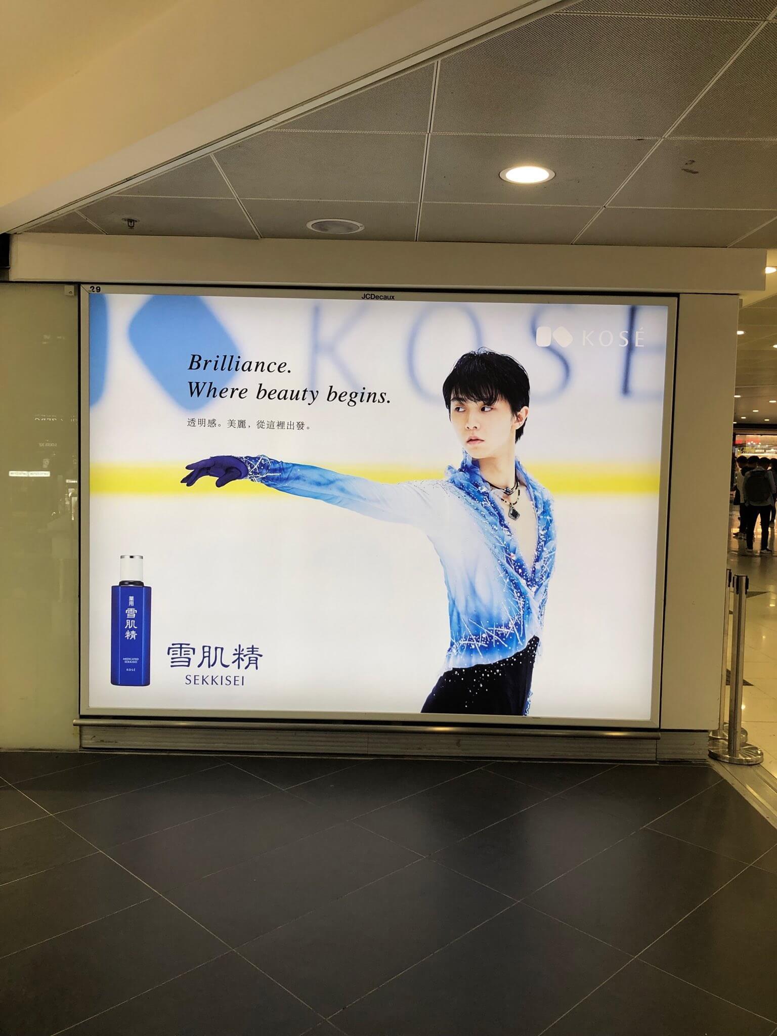 香港国際空港にも現れた雪肌精の羽生結弦!羽田の国際線で見てからここ行ってまた見るコースだ。