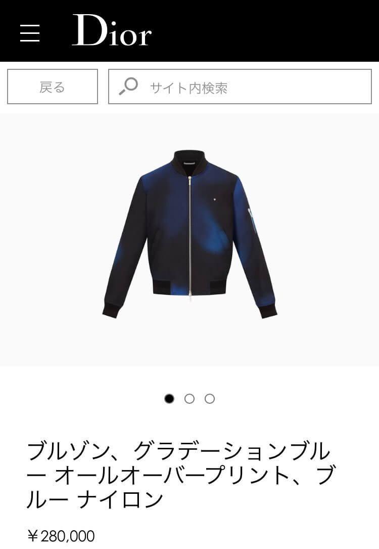 「仙台巡り」で羽生結弦が着てるDiorの服はこれだ!→特定早いwww