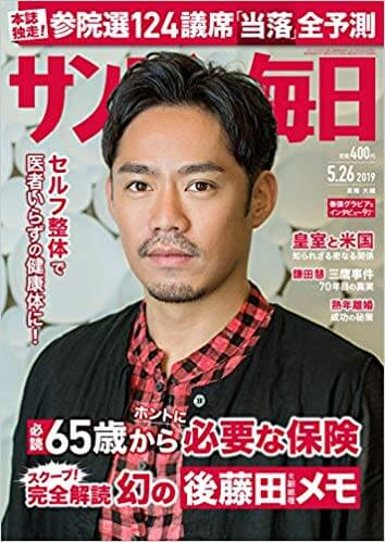 5月26日号のサンデー毎日の表紙に高橋大輔!!