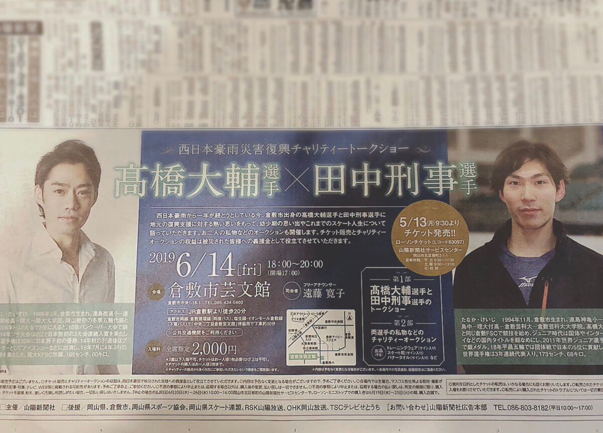 高橋大輔と田中刑事が6/14に倉敷でチャリティトークショーを開催!