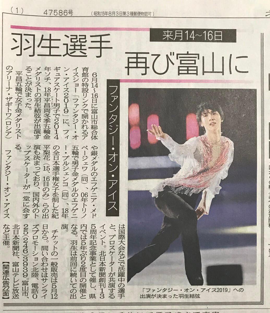 北日本新聞「羽生選手 再び富山に」神戸に続いて富山もはしゃいでる!w