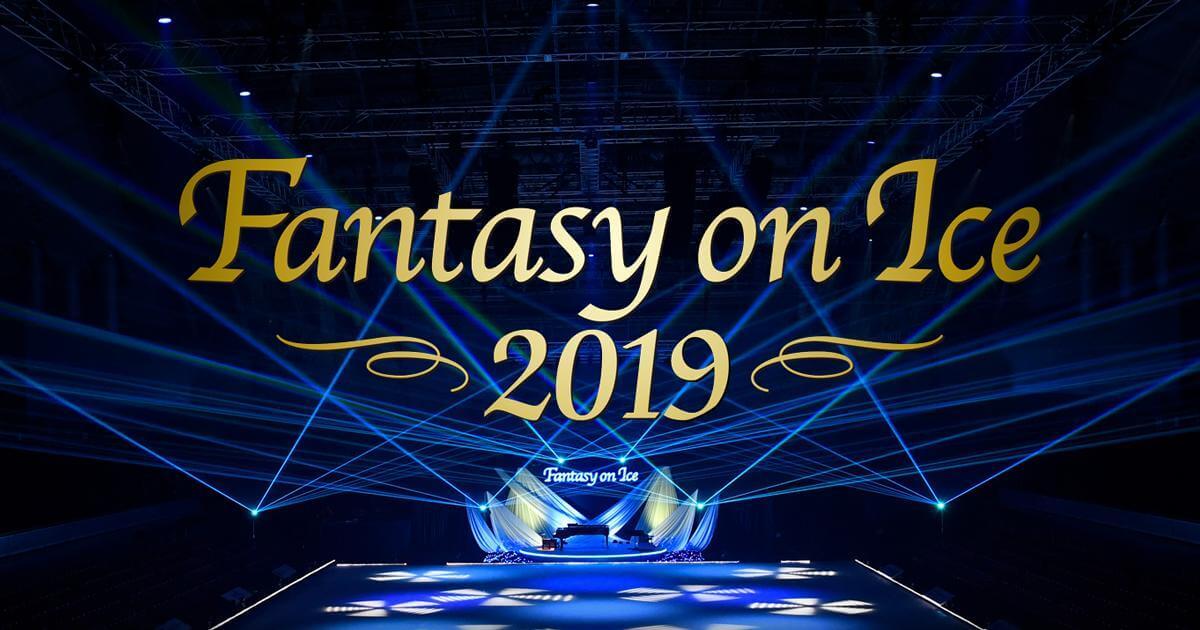 Fantasy on ICE 2019各会場のテレビ放送スケジュールが発表!