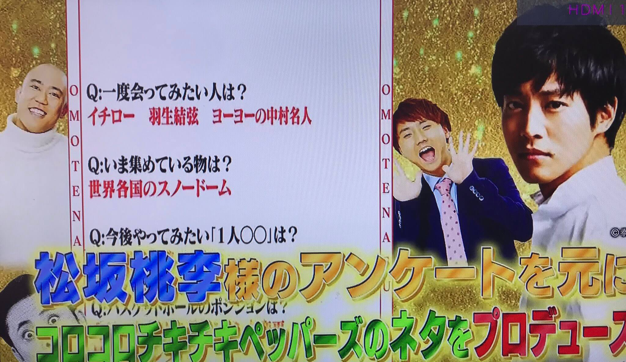 松坂桃李が一番会ってみたい人の中に羽生結弦の名前が!